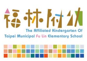 國小附設幼兒園 - 形象視覺設計
